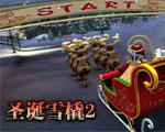 圣诞雪橇2中文版