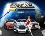 qq车游记免费辅助工具