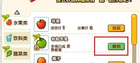 QQ超市农场进货玩法 QQ超市怎么收取农场作物