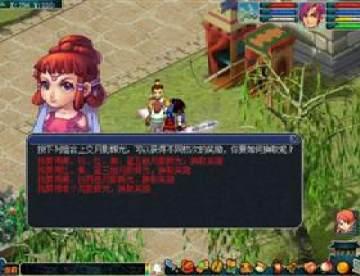 2012《梦幻西游》中秋节活动专题