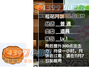 造梦西游4.2版本更新公告