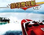 超级摩托艇GT中文版