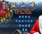 圣诞仙境Christmas Wonderland