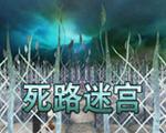死路迷宫中文版