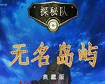 探秘队5:无名岛屿中文版