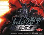信长之野望8(烈风传)中文版