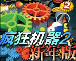 疯狂机器2:新年版完整硬盘版