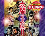 太阁立志传2(Taikou2)中文版