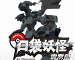 口袋妖怪:霹雳白中文硬盘版