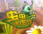 虫虫大作战中文版
