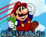 超级马里奥兄弟2(金牌马里奥)