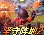 坚守阵地2中文版