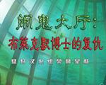 闹鬼大厅3:布莱克默博士中文典藏版