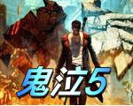 鬼泣5血宫模式DLC