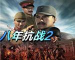 八年抗战2中文版