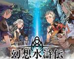 幻想水浒传:黄道之轮完整版