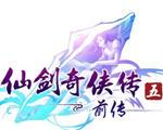 仙剑奇侠传五前传台湾语音包