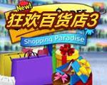 狂欢百货店3:购物天堂四项属性修改器