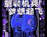 重装机兵:梦想起飞中文版