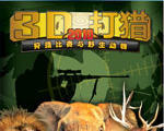 3D打猎2010下载