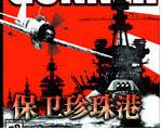 保卫珍珠港完硬盘整版