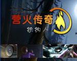 营火传说:铁钩人下载
