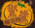 �N�|:橘子传中文版
