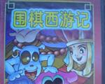 围棋西游记中文版