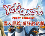 雪人冒险:疯狂的企鹅硬盘版