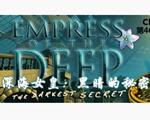 深海女皇:黑暗的秘密下载