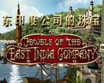 东印度公司的珠宝下载