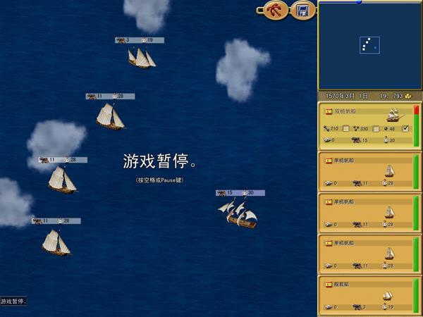 新世界海盗截图1
