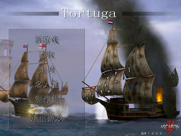 新世界海盗截图0