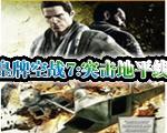 皇牌空战7:突击地平线中文硬盘版