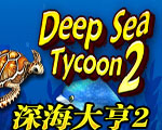 深海大亨2:潜水者的天堂硬盘版