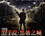 黑手党:黑帮之城XBOX360版汉化补丁