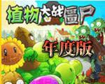 植物大战僵尸年度版 中文硬盘版