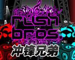 衝鋒兄弟(RushBrothers)硬盤版