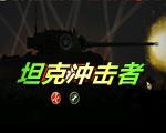 坦克冲击者中文版