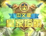 皇家塔防中文版