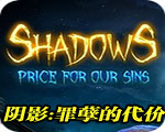 阴影:罪孽的代价中文版