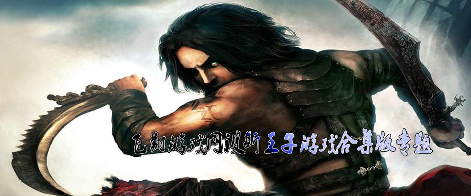 波斯王子_波斯王子游戏合集_波斯王子单机游戏下载