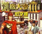 凯撒大帝3中文版