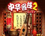 中华客栈2下载