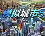 模拟城市5 蒸汽火车MOD