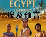 埃及预言下载