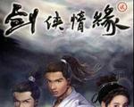 剑侠情缘2白金版中文版