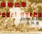 珍珠港:拂晓出击