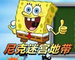 尼克迷宫地带中文版
