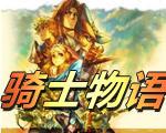 骑士物语中文版